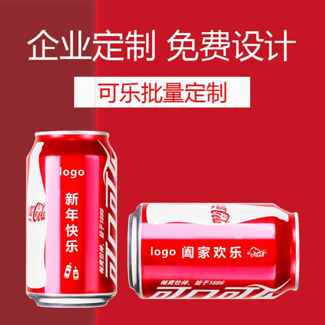 可乐定制 企业单位